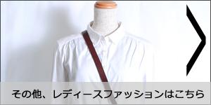 その他、レディースファッションバナー